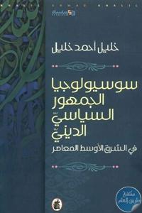 49ea7 20 1 - تحميل كتاب سوسيولوجيا الجمهور السياسي الديني في الشرق الأوسط المعاصر pdf لـ خليل أحمد خليل