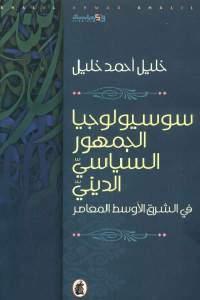 49ea7 20 - تحميل كتاب سوسيولوجيا الجمهور السياسي الديني في الشرق الأوسط المعاصر pdf لـ خليل أحمد خليل