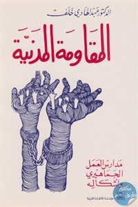 4e3ee 1 - تحميل كتاب المقاومة المدنية pdf لـ د. عبد الهادي خلف