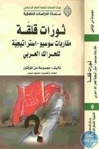 50412 91 1 - تحميل كتاب ثورات قلقة مقاربات سوسيو - استراتيجية للحراك العربي pdf