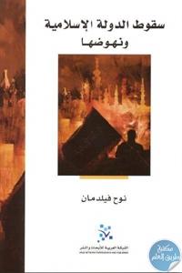 51b45 14 1 - تحميل كتاب سقوط الدولة الإسلامية ونهوضها pdf لـ نوح فيلدمان