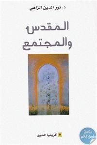 53665 2 - تحميل كتاب المقدس والمجتمع pdf لـ د. نور الدين الزاهي