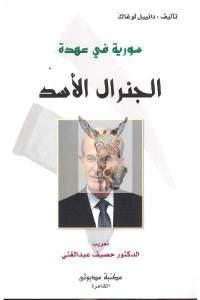 54dd0 18 - تحميل كتاب سورية في عهدة الجنرال الأسد pdf لـ دانييل لوغاك