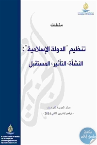 550b9 87 1 - تحميل كتاب تنظيم الدولة الإسلامية: النشأة، التأثير، المستقبل pdf