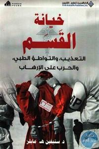 57bf4 11 1 - تحميل كتاب خيانة القسم : التعذيب والتواطؤ الطبي والحرب على الإرهاب pdf لـ د.ستيفين هـ. مايلز