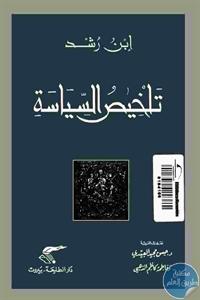 59749 86 1 - تحميل كتاب تلخيص السياسة pdf لـ ابن رشد