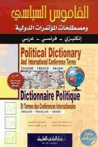 5ad71 1 1 - تحميل كتاب القاموس السياسي ومصطلحات المؤتمرات الدولية pdf لـ مجموعة مؤلفين