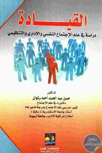 5b871 10 1 - تحميل كتاب القيادة : دراسة في علم الإجتماع النفسي والإداري والتنظيمي pdf لـ د. حسين عبد الحميد أحمد رشوان