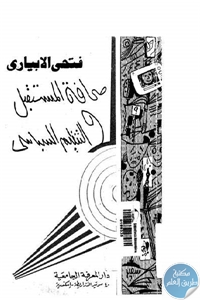 5c44c 29 1 - تحميل كتاب صحافة المستقبل والتنظيم السياسي pdf لـ فتحي الابياري