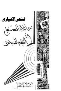 5c44c 29 - تحميل كتاب صحافة المستقبل والتنظيم السياسي pdf لـ فتحي الابياري