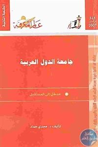 5c866 95 1 - تحميل كتاب جامعة الدول العربية مدخل إلى المستقبل pdf لـ د. مجدي حماد
