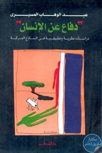 """6022 - تحميل كتاب دفاع عن الانسان """" دراسات نظرية وتطبيقية في النماذج المركبة """" pdf لـ عبد الوهاب المسيري"""
