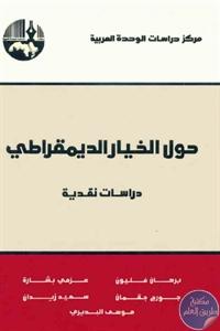 61d38 8 1 - تحميل كتاب حول الخيار الديمقراطي pdf لـ مجموعة مؤلفين