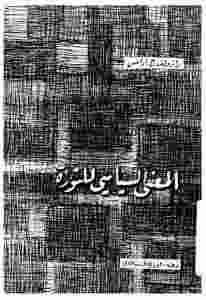 63126 37 - تحميل كتاب المعنى السياسي للثورة pdf لـ راندولف أدامس