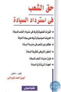 631a1 2 1 - تحميل كتاب حق الشعب في استرداد السيادة pdf لـ د. أيمن أحمد الورداني