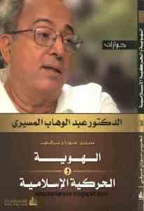 6812b 7 - تحميل كتاب الهوية و الحركية الإسلامية ( حوارات) pdf لـ الدكتور عبد الوهاب المسيري