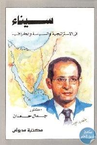 685 200x300 1 - تحميل كتاب سيناء في الاستراتيجية والسياسة والجغرافيا pdf لـ د. جمال حمدان