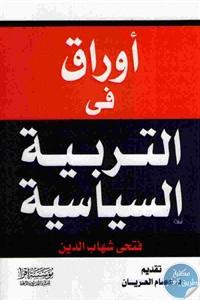 6e2fc 51 1 - تحميل كتاب أوراق في التربية السياسية pdf لـ فتحي شهاب الدين