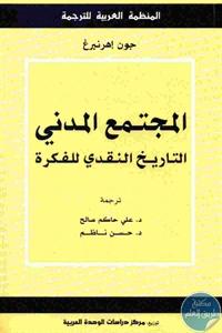 73c43 18 1 - تحميل كتاب المجتمع المدني : التاريخ النقدي للفكرة pdf لـ جون إهرنبرغ