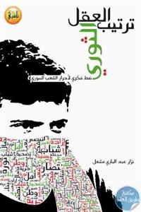 7abed 76 1 - تحميل كتاب ترتيب العقل الثوري نمط فكري لأحرار الشعب السوري pdf لـ نزار عبد الباري مشعل