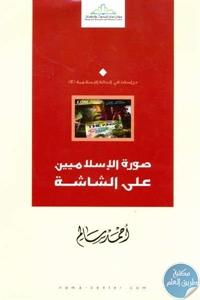 7e2f5 34 1 - تحميل كتاب صورة الإسلاميين على الشاشة pdf لـ أحمد سالم