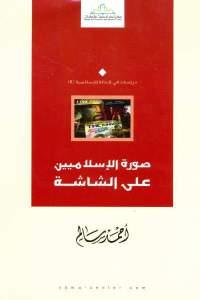 7e2f5 34 - تحميل كتاب صورة الإسلاميين على الشاشة pdf لـ أحمد سالم