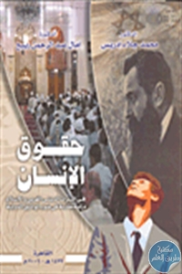 80574 - تحميل كتاب حقوق الإنسان في التراث الديني الغربي والإسلام pdf لـ د.محمد جلاء إدريس ود.آمال عبد الرحمن ربيع