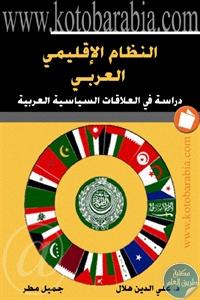 80bae 13 - تحميل كتاب النظام الإقليمي العربي pdf لـ د. علي الدين الهلالي و جميل مطر