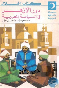 8254a 16 1 - تحميل كتاب دور الأزهر في السياسة المصرية pdf لـ د.سعيد إسماعيل علي