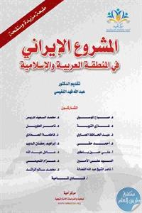 833ef 32 1 - تحميل كتاب المشروع الإيراني في المنطقة العربية والإسلامية pdf لـ مجموعة مؤلفين