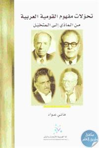 85f3e 75 1 - تحميل كتاب تحولات مفهوم القومية العربية من المادي إلى المتخيل pdf لـ هاني عواد