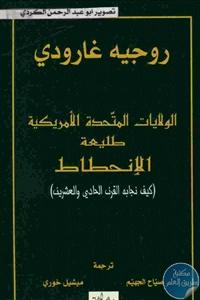 8675d 35 1 - تحميل كتاب الولايات المتحدة الأمريكية طليعة الإنحطاط ( كيف نجابه القرن الحادي والعشرون) pdf لـ روجيه غارودي