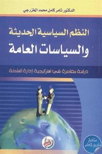 8a256 21 - تحميل كتاب النظم السياسية الحديثة والسياسات العامة pdf لـ د. ثامر كامل محمد الخزرجي