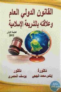 8ab70 2 1 - تحميل كتاب القانون الدولي العام وعلاقته بالشريعة الإسلامية pdf لـ د. إيناس محمد البهجي و د. يوسف المصري