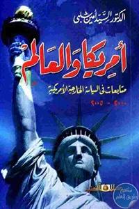 8ca9d 46 1 - تحميل كتاب أمريكا والعالم : متابعات في السياسة الخارجية الأمريكية (2000-2005) pdf لـ د. السيد أمين شلبي