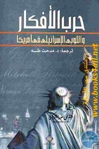 8fd11 99 1 - تحميل كتاب حرب الأفكار واللوبي الإسرائيلي في أمريكا pdf