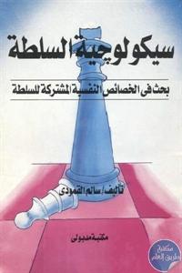 9162f 11 1 - تحميل كتاب سيكولوجية السلطة : بحث في الخصائص النفسية المشتركة للسلطة pdf لـ سالم القمودي