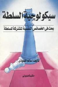 9162f 11 - تحميل كتاب سيكولوجية السلطة بحث في الخصائص النفسية المشتركة للسلطة pdf لـ سالم القمودي