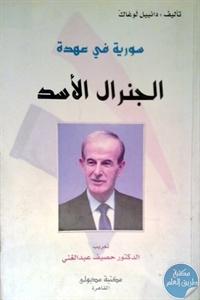 9914963 - تحميل كتاب سورية في عهدة الجنرال الأسد pdf لـ دانييل لوغاك