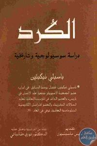 99fbc 11 1 - تحميل كتاب الكرد : دراسة سوسيولوجية وتاريخية pdf لـ باسيلي نيكيتين