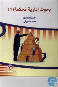 BK00005264 001A - تحميل كتاب بحوث إدارية محكمة ( جزئين) pdf لـ د. محمد الصيرفي