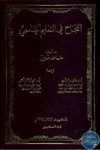 BK00008669 001A - تحميل كتاب النجاح في التعليم الجامعي pdf لـ ساندر ميريدين