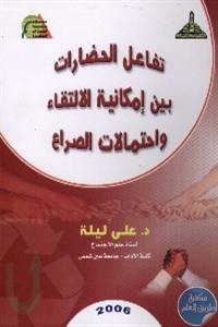 BK00009980 001A - تحميل كتاب تفاعل الحضارات بين إمكانية الالتقاء واحتمالات الصراع pdf لـ د.علي ليلة