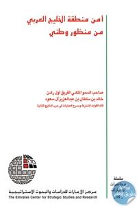 ELS 18 - تحميل كتاب أمن منطقة الخليج العربي من منظور وطني pdf لـ خالد بن سلطان بن عبد العزيز آل سعود