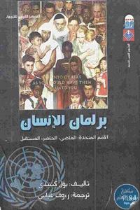 a388f 56 1 - تحميل كتاب برلمان الإنسان : الأمم المتحدة pdf لـ بول كينيدي
