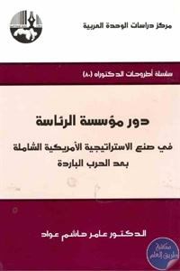 a3d5d 19 1 - تحميل كتاب دور مؤسسة الرئاسة في صنع الاستراتيجية الأمريكية الشاملة بعد الحرب الباردة pdf لـ د. عامر هاشم عواد