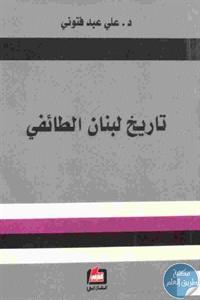 a49d7 72 1 - تحميل تاريخ لبنان الطائفي pdf لـ د.علي عبد فتوني