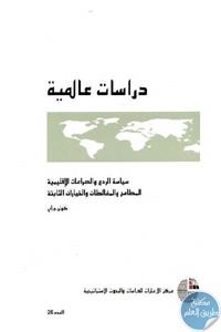 a5053 26 1 - تحميل كتاب سياسة الردع والصراعات الإقليمية : المطامح والمغالطات والخيارات الثابتة pdf لـ كولن جراي