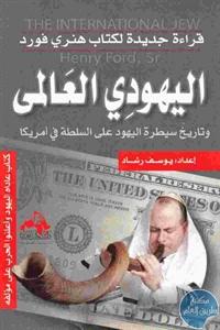 a5db8 39 1 - تحميل كتاب اليهودي العالمي pdf لـ يوسف رشاد