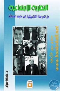 """a6102 16 - تحميل كتاب النظرية الاجتماعية """"من المرحلة الكلاسيكية إلى ما بعد الحداثة"""" pdf لـ د.شحاتة صيام"""